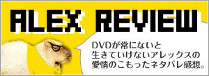 アレックスの海外ドラマ&映画★レビュー