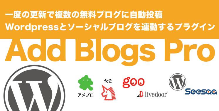 アメブロ連動プラグイン add blogs pro