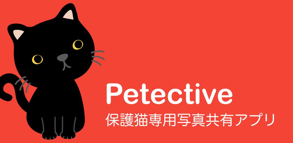 Petective – 保護猫専用写真共有アプリ